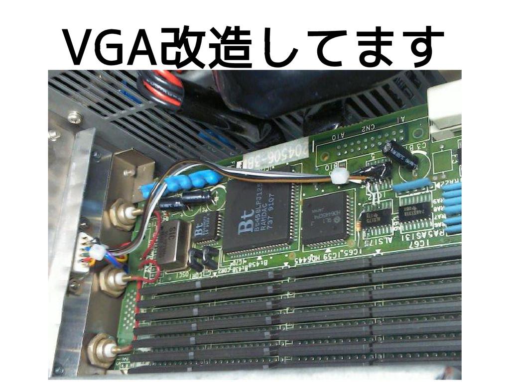 VGA改造してます