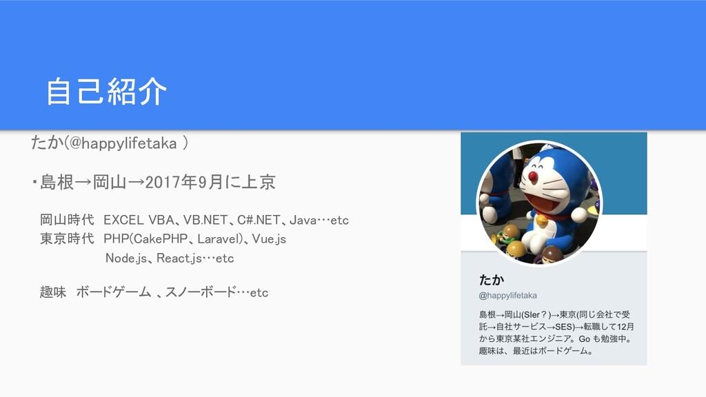 自己紹介 たか(@happylifetaka ) ・島根→岡山→2017年9月に上京  岡...