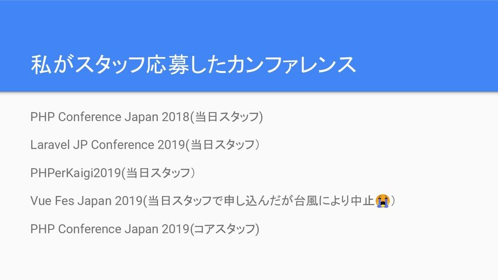 私がスタッフ応募したカンファレンス PHP Conference Japan 2018(当日ス...