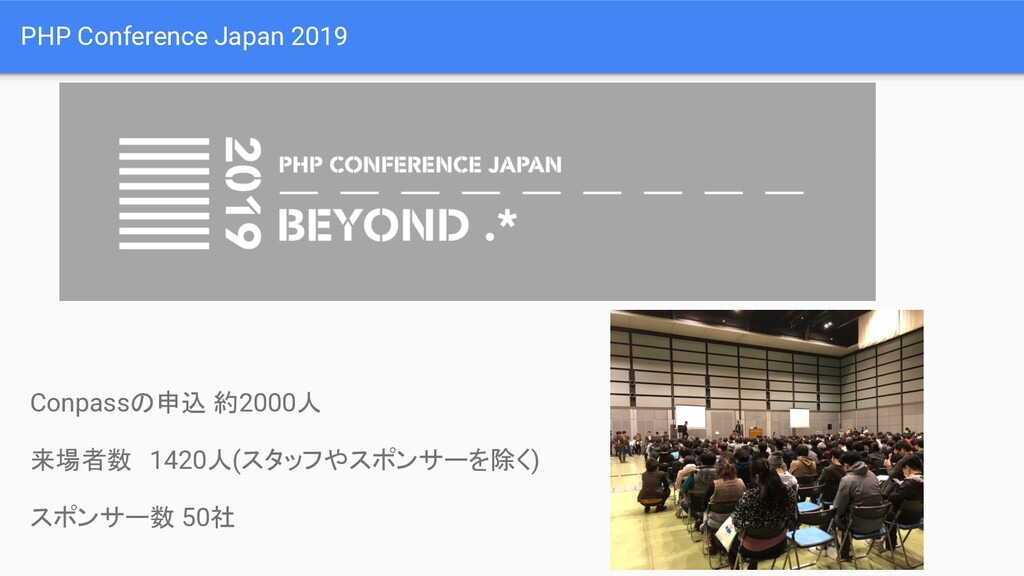 PHP Conference Japan 2019 Conpassの申込 約2000人 来場者...