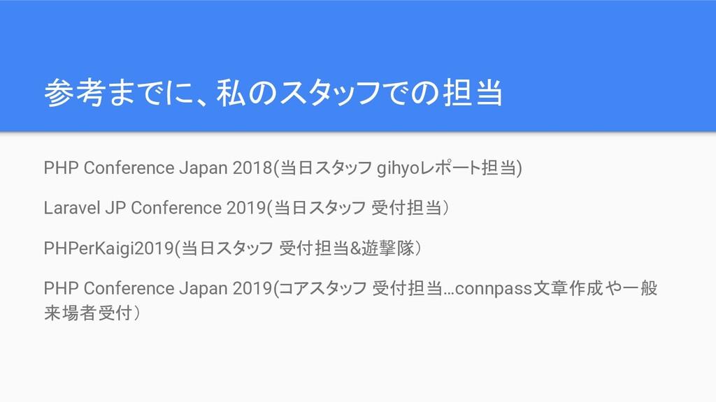 参考までに、私のスタッフでの担当 PHP Conference Japan 2018(当日スタ...
