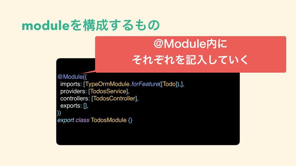moduleΛߏ͢Δͷ @Module({ imports: [TypeOrmModule...