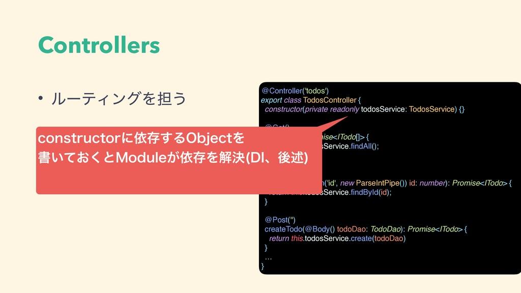 • ϧʔςΟϯάΛ୲͏ • pathͱmethod͕ ରԠ Controllers @Con...