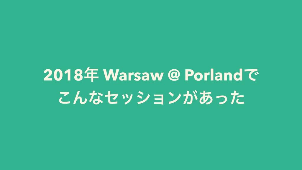 2018 Warsaw @ PorlandͰ ͜Μͳηογϣϯ͕͋ͬͨ