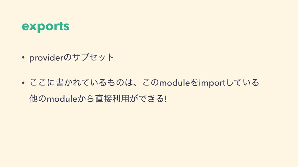 exports • providerͷαϒηοτ • ͜͜ʹॻ͔Ε͍ͯΔͷɺ͜ͷmodul...
