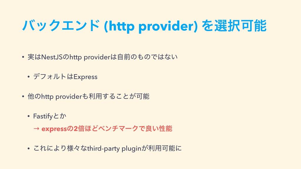 όοΫΤϯυ (http provider) ΛબՄ • ࣮NestJSͷhttp pr...