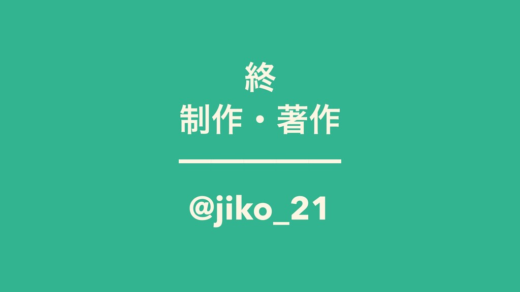 ऴ ੍࡞ɾஶ࡞ ᴸᴸᴸᴸᴸ @jiko_21