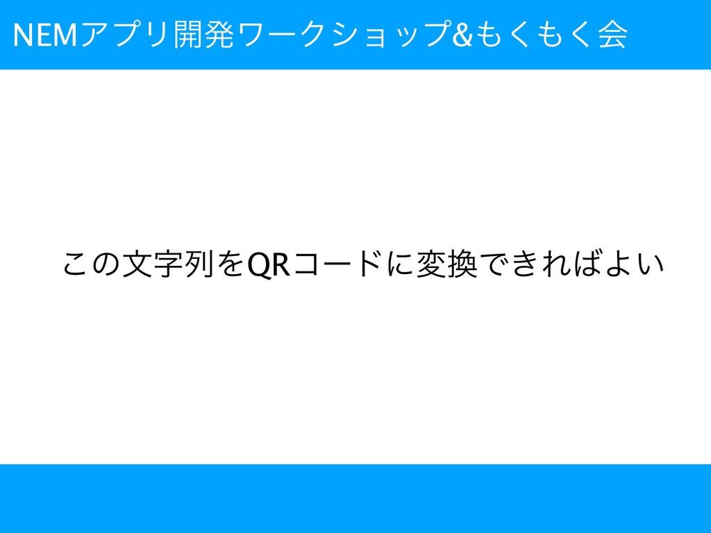 QR NEMΞϓϦ։ൃϫʔΫγϣοϓ&͘͘ձ Ճ ͜ͷจྻΛQRίʔυʹมͰ͖ΕΑ͍