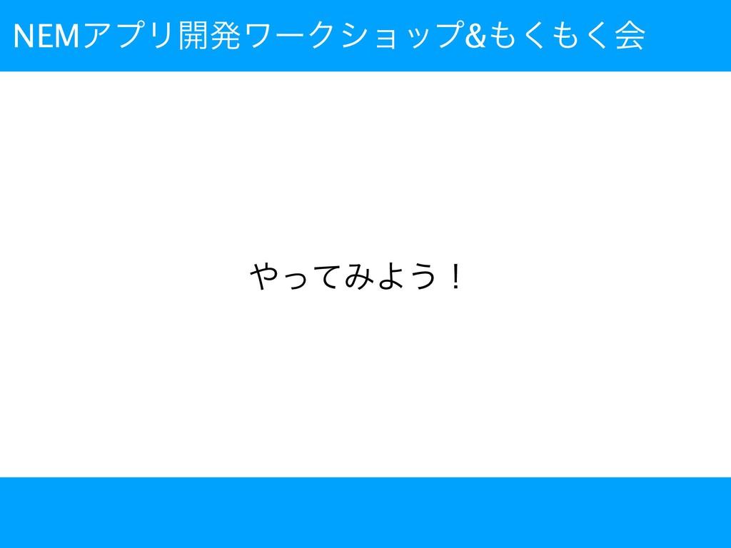 QR NEMΞϓϦ։ൃϫʔΫγϣοϓ&͘͘ձ Ճ ͬͯΈΑ͏ʂ