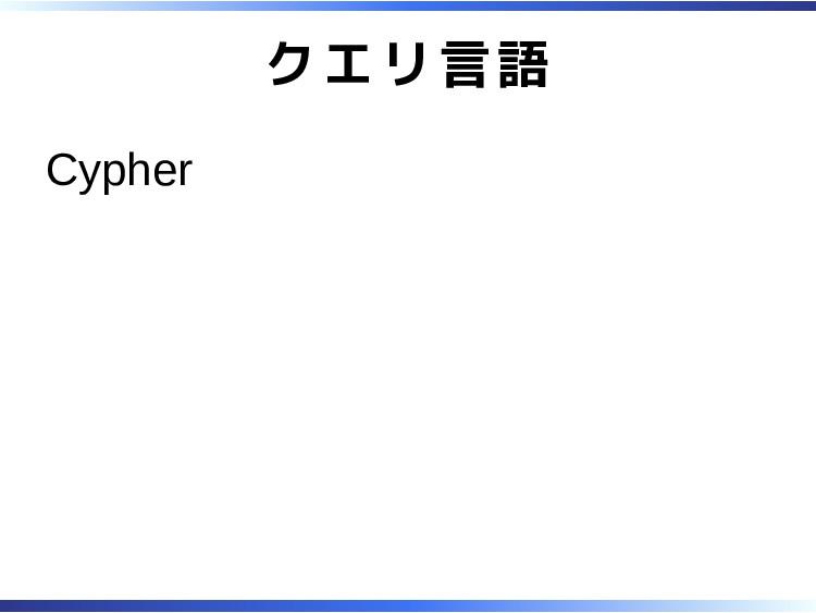 クエリ言語 Cypher