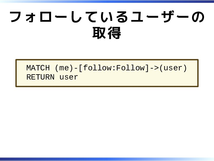 フォローしているユーザーの 取得 MATCH (me)-[follow:Follow]->(u...