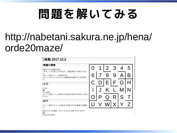 問題を解いてみる http://nabetani.sakura.ne.jp/hena/ ord...