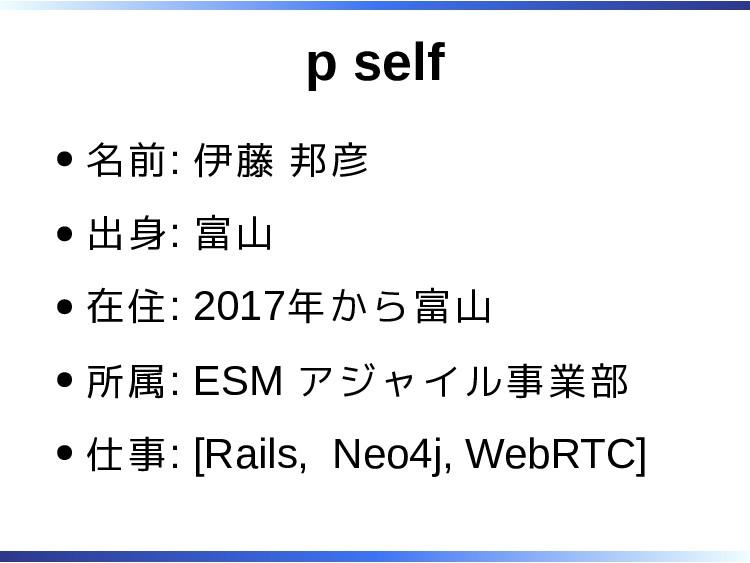 p self 名前: 伊藤 邦彦 出身: 富山 在住: 2017年から富山 所属: ESM ア...