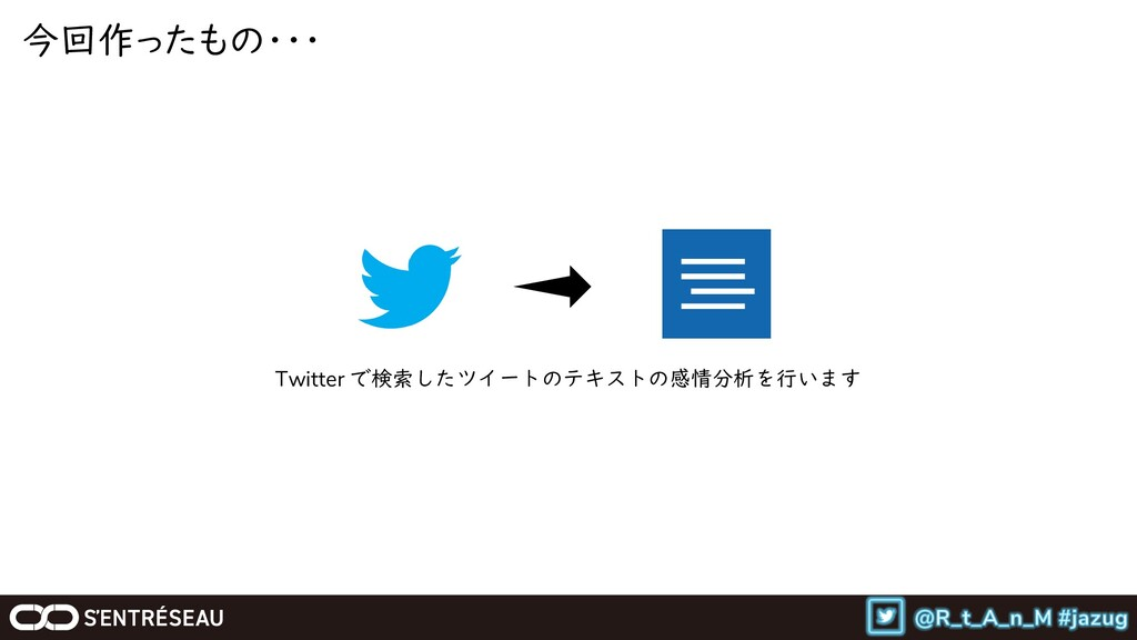 今回作ったもの・・・ Twitter で検索したツイートのテキストの感情分析を行います