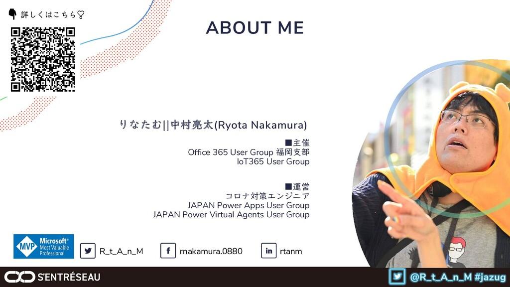 ■主催 Office 365 User Group 福岡支部 IoT365 User Grou...