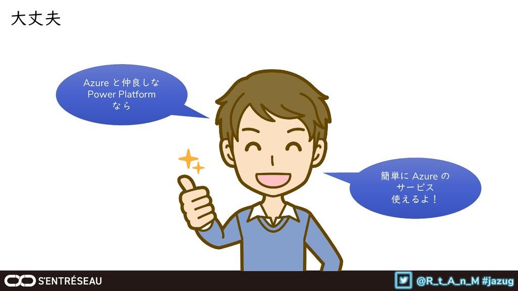 大丈夫 Azure と仲良しな Power Platform なら 簡単に Azure の サ...