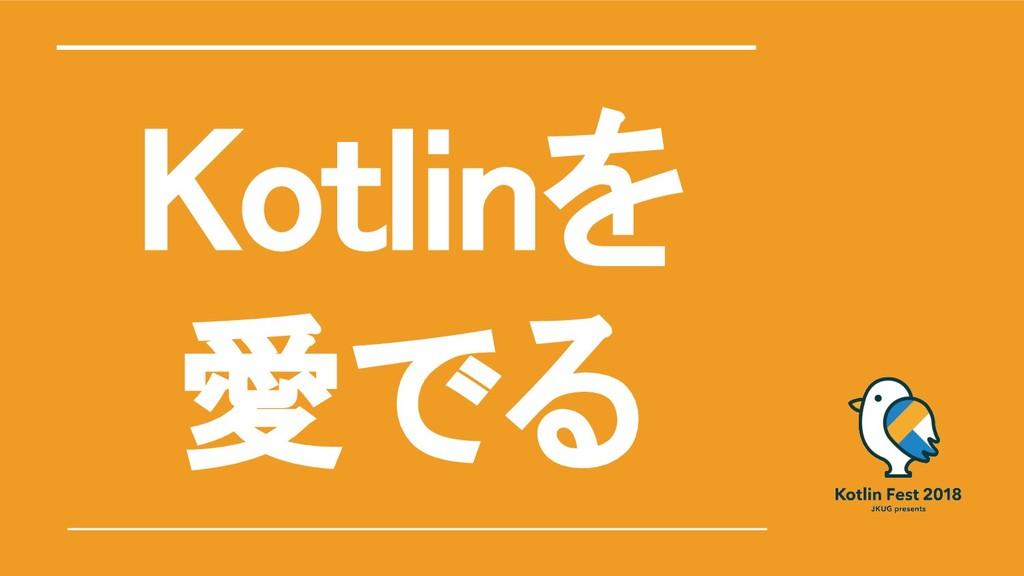 Kotlinを 愛でる