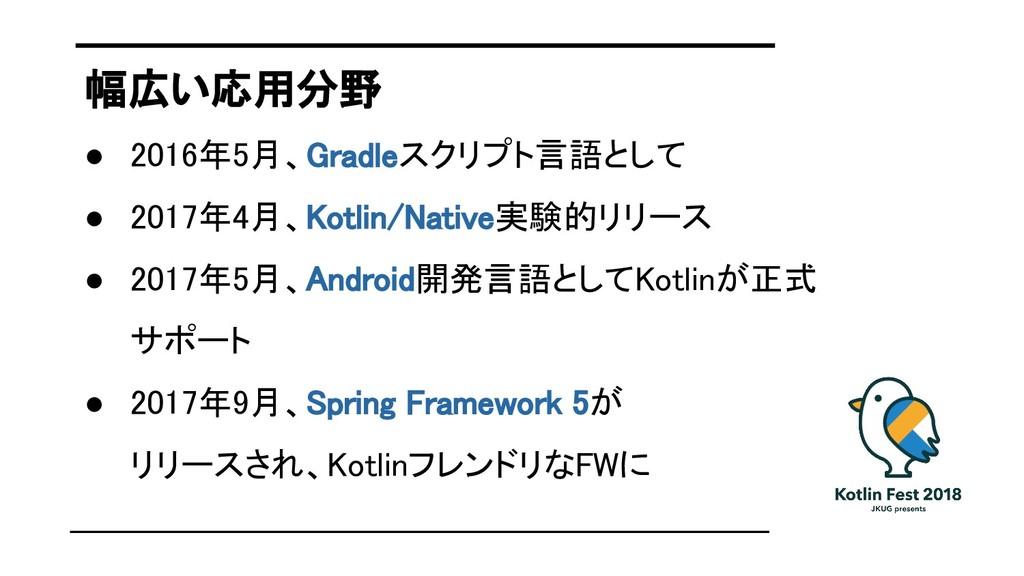 幅広い応用分野 ● 2016年5月、Gradleスクリプト言語として ● 2017年4月、Ko...