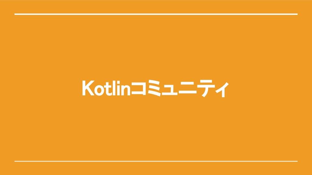 Kotlinコミュニティ