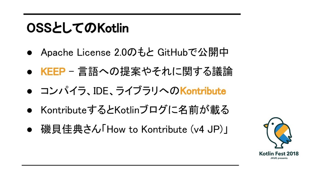 OSSとしてのKotlin ● Apache License 2.0のもと GitHubで公開...
