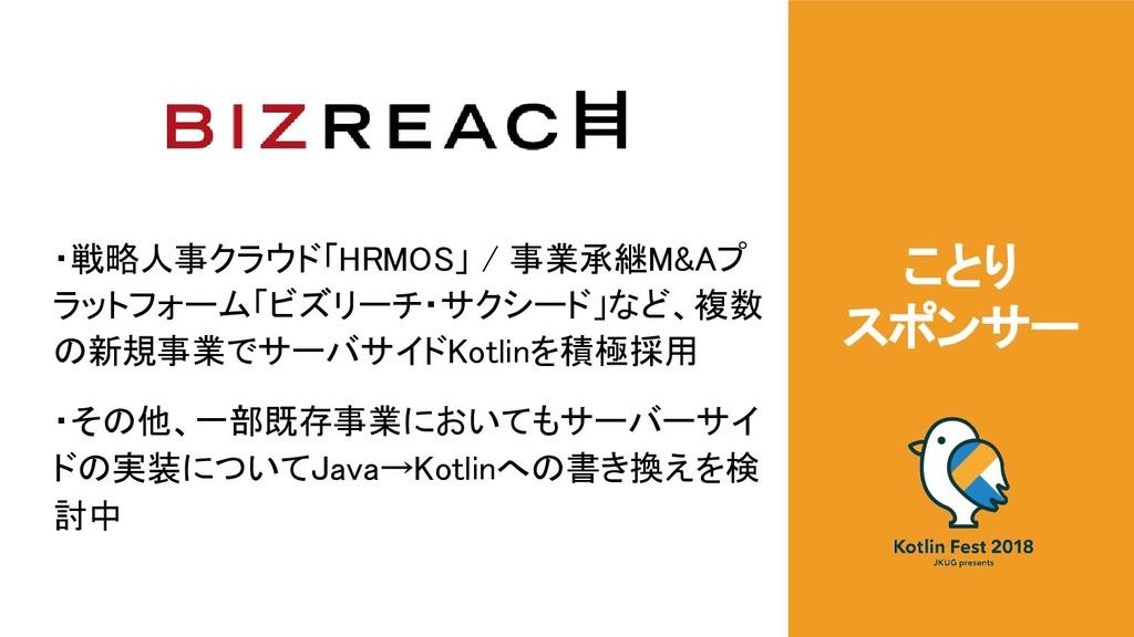 ことり スポンサー ・戦略人事クラウド「HRMOS」 / 事業承継M&Aプ ラットフォーム「ビ...