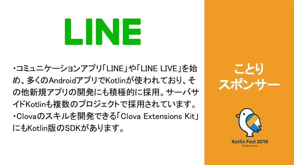 ことり スポンサー ・コミュニケーションアプリ「LINE」や「LINE LIVE」を始 め、多...