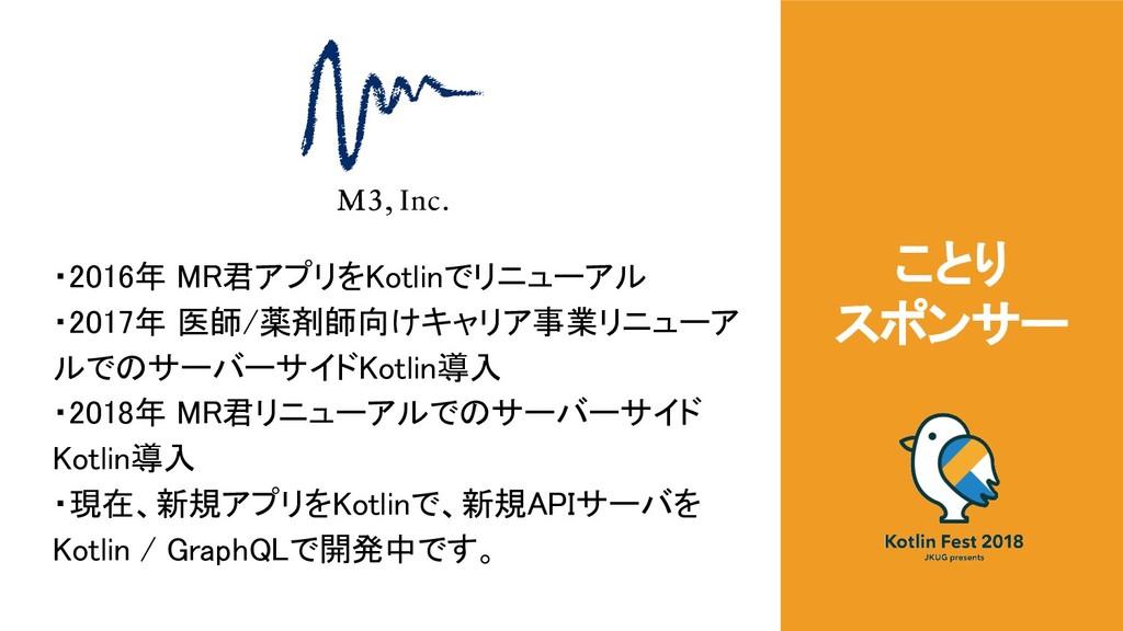 ことり スポンサー ・2016年 MR君アプリをKotlinでリニューアル ・2017年 医師...