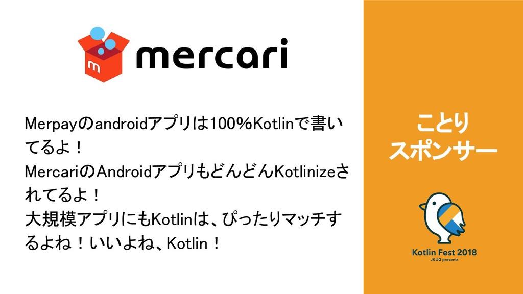 ことり スポンサー Merpayのandroidアプリは100%Kotlinで書い てるよ! ...
