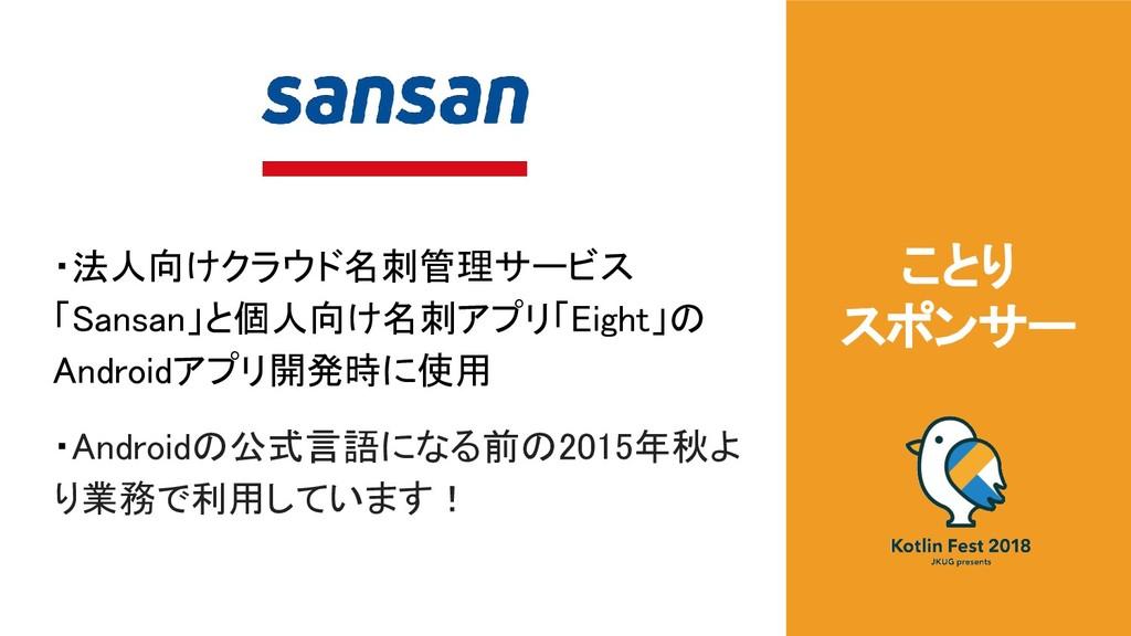 ことり スポンサー ・法人向けクラウド名刺管理サービス 「Sansan」と個人向け名刺アプリ「...