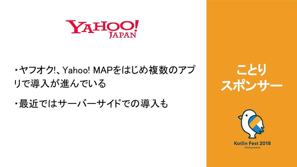 ことり スポンサー ・ヤフオク!、Yahoo! MAPをはじめ複数のアプ リで導入が進んでいる...