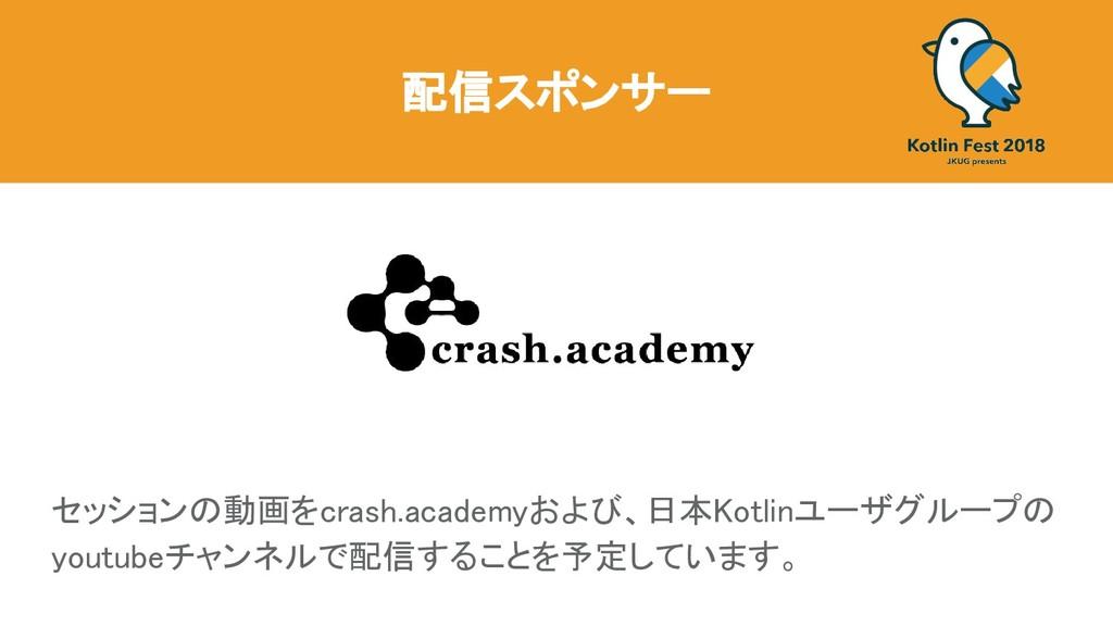 配信スポンサー セッションの動画をcrash.academyおよび、日本Kotlinユーザグル...