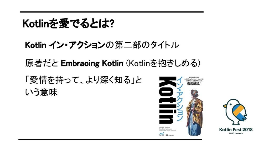 Kotlinを愛でるとは? Kotlin イン・アクションの第二部のタイトル 原著だと Emb...