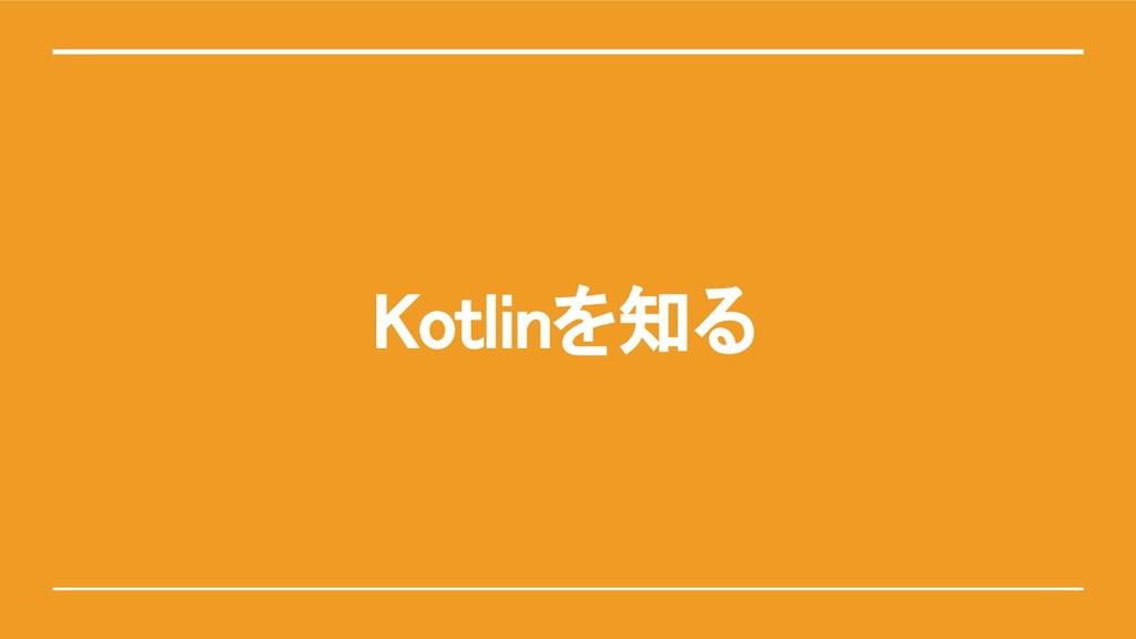 Kotlinを知る