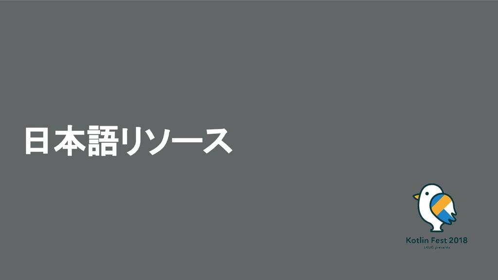 日本語リソース