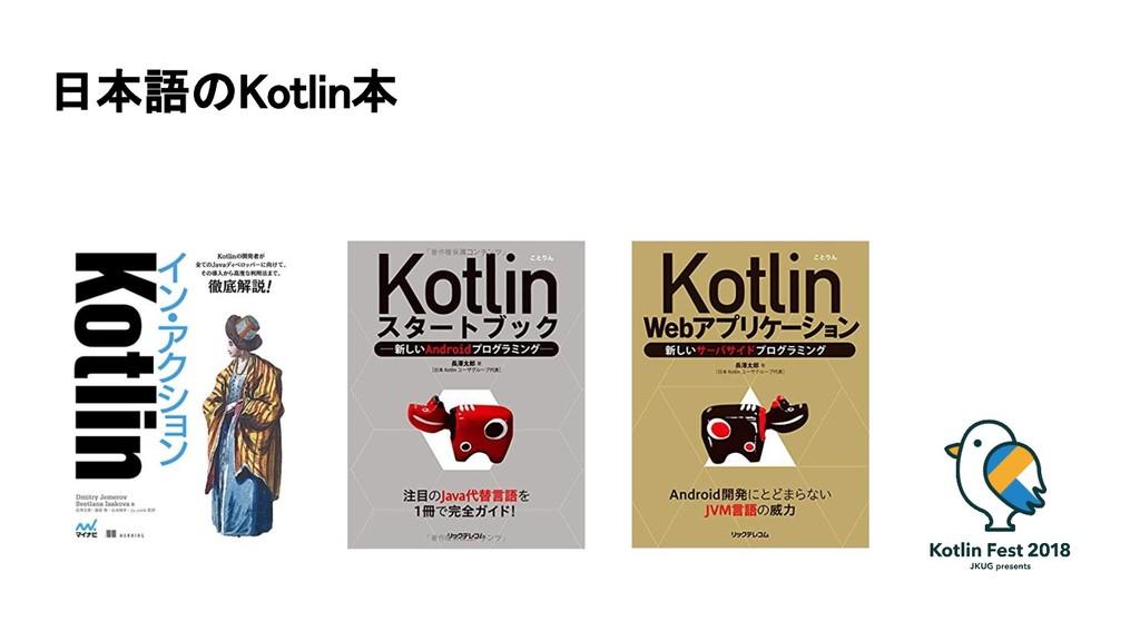 日本語のKotlin本