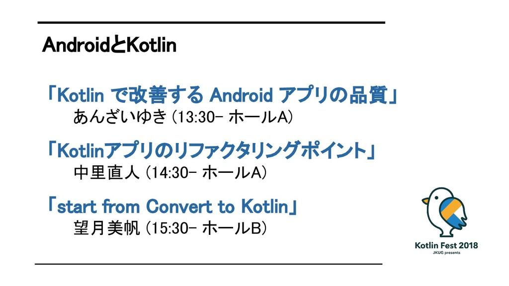 AndroidとKotlin 「Kotlin で改善する Android アプリの品質」 あん...