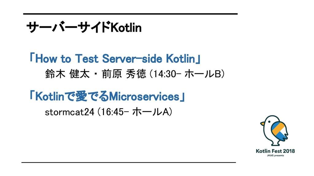 サーバーサイドKotlin 「How to Test Server-side Kotlin」 ...