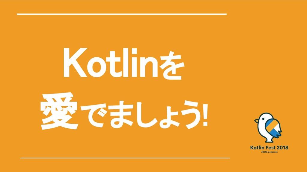 Kotlinを 愛でましょう!