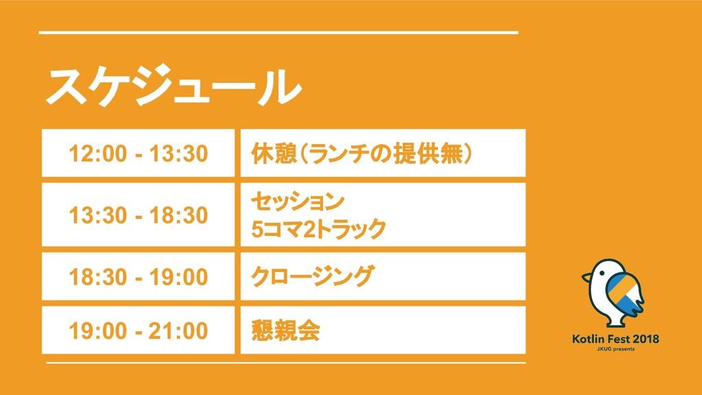 スケジュール 12:00 - 13:30 休憩(ランチの提供無) 13:30 - 18:30 ...
