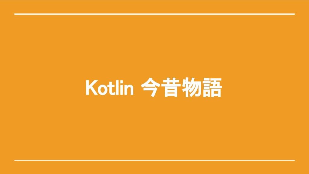 Kotlin 今昔物語