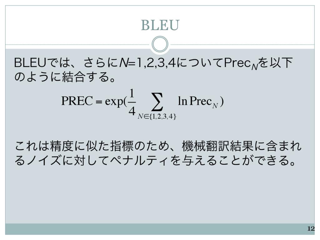 BLEU #-&6Ͱɺ͞Βʹ/ʹ͍ͭͯ1SFD/ ΛҎԼ ͷΑ͏ʹ݁߹͢Δɻ...