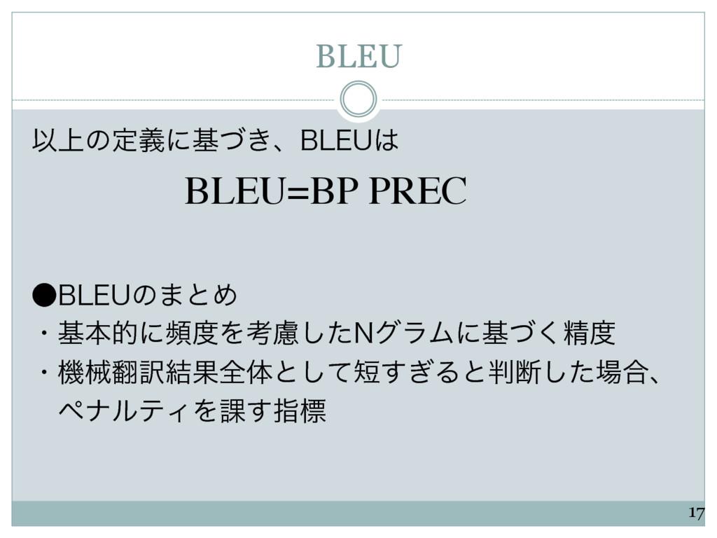 BLEU Ҏ্ͷఆٛʹج͖ͮɺ#-&6    ˔#-&6ͷ·ͱΊ ɾجຊతʹසΛ...