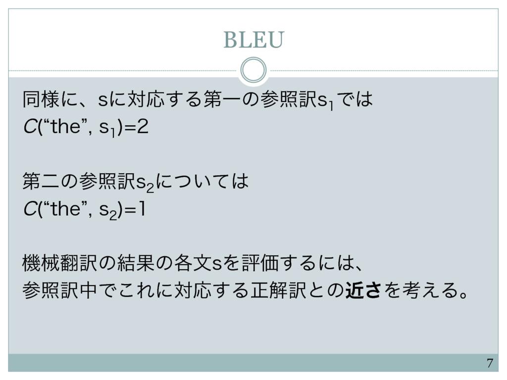BLEU ಉ༷ʹɺTʹରԠ͢ΔୈҰͷর༁T  Ͱ $ lUIFzT    ...
