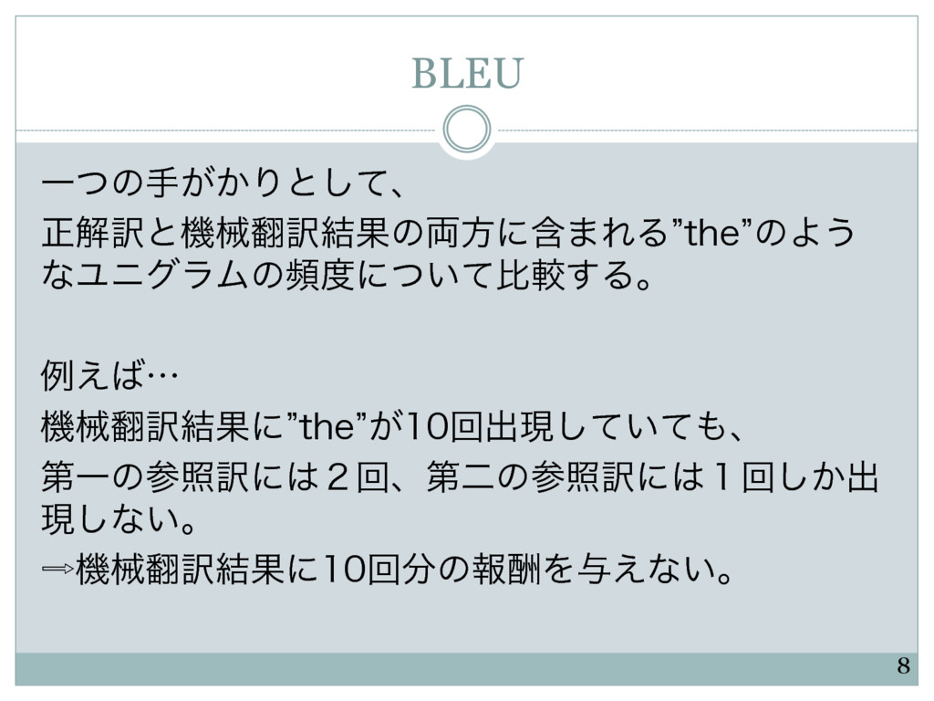 BLEU Ұͭͷख͕͔Γͱͯ͠ɺ ਖ਼ղ༁ͱػց༁݁Ռͷ྆ํʹؚ·ΕΔzUIFzͷΑ͏ ͳϢ...