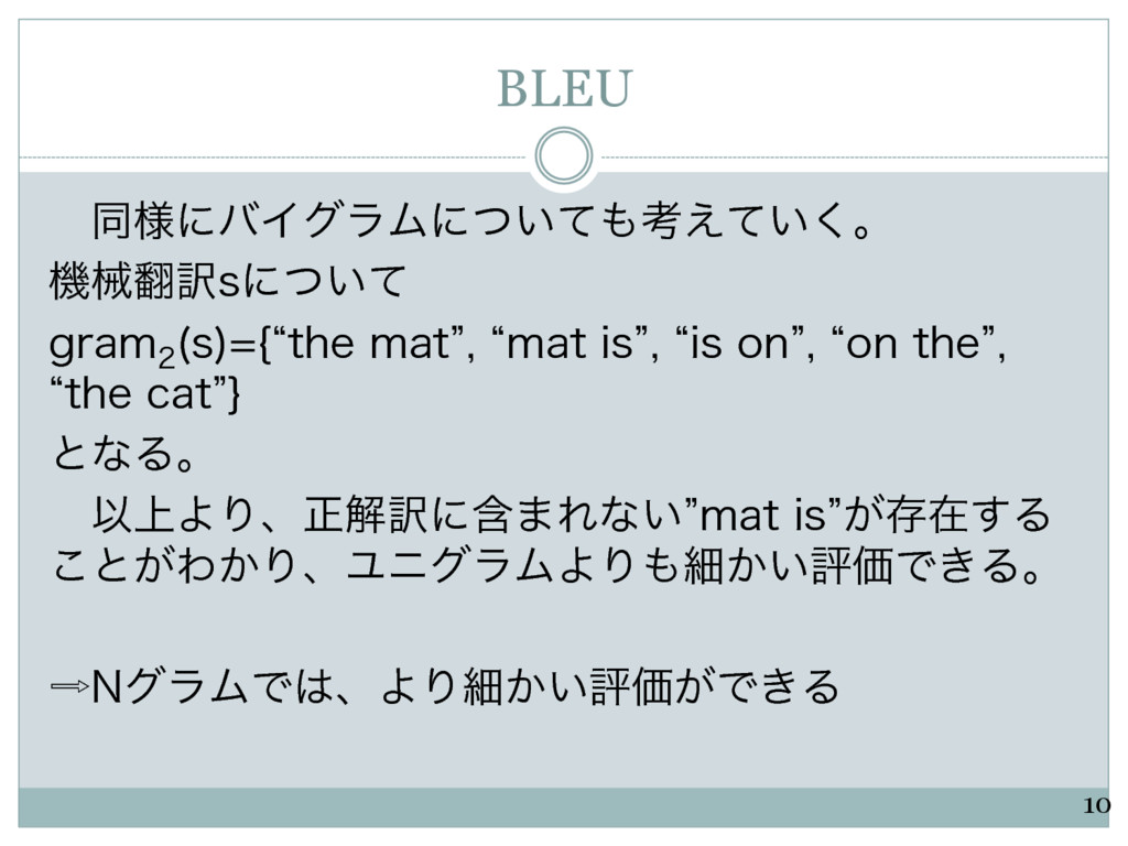 BLEU ɹಉ༷ʹόΠάϥϜʹ͍ͭͯߟ͍͑ͯ͘ɻ ػց༁Tʹ͍ͭͯ HSBN  T ...