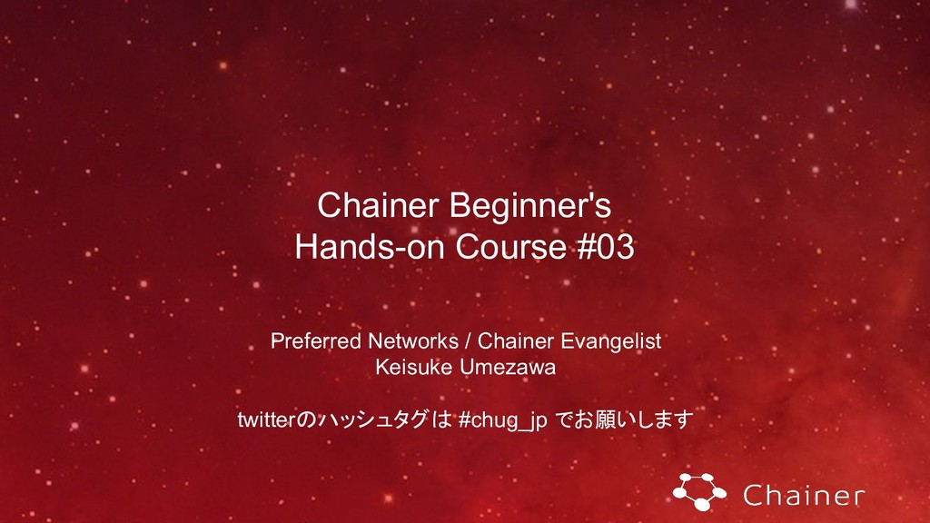 Chainer Beginner's Hands-on Course #03 Preferre...