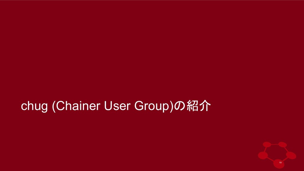 chug (Chainer User Group)の紹介 19