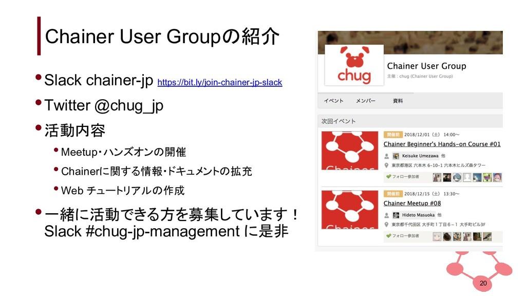 Chainer User Groupの紹介 •Slack chainer-jp https:/...