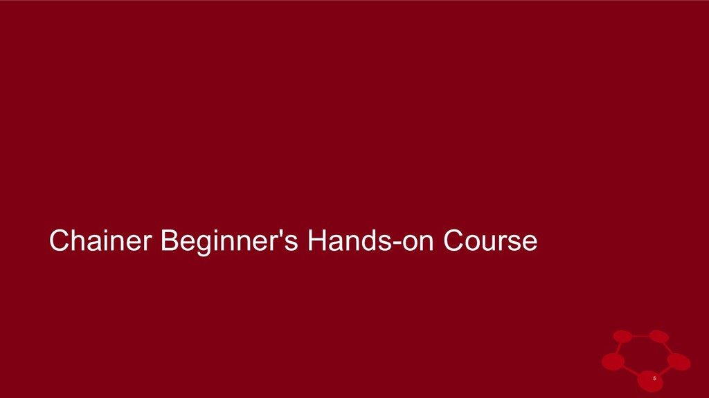 Chainer Beginner's Hands-on Course 5