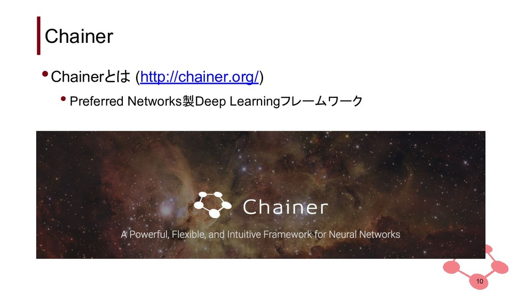 Chainer •Chainerとは (http://chainer.org/) •Prefe...